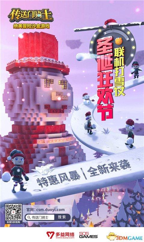 冰雪盛宴:《传送门骑士》圣诞内容全新上线