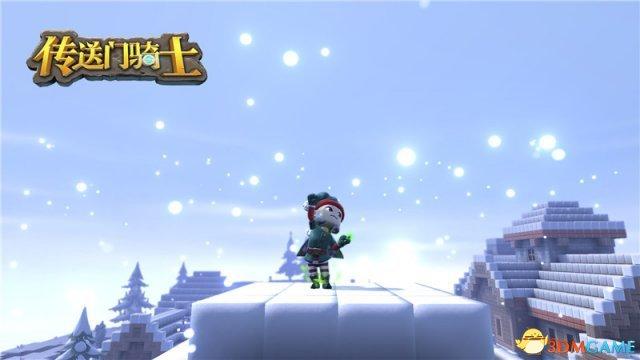 冰凌雪高会:《传递送门骑士》圣诞情节全新上线