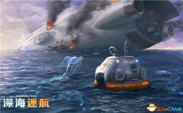 大型海洋生存游戏《深海迷航》1月23日全球同步发售