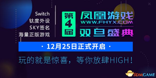 凤凰游戏第4届双旦盛典正式开启 海量礼品参与抽奖