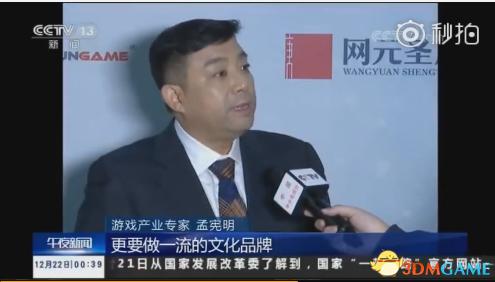 专访网元盛唐董事长孟宪明:单机开发者要耐得住寂寞