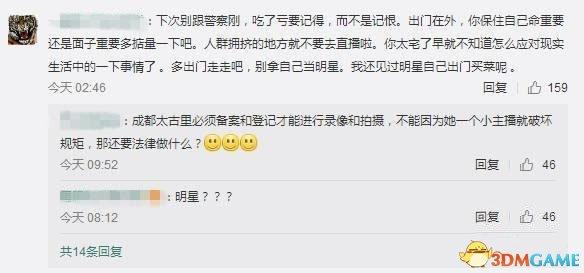 张琪格被抓后放回 晒腿伤博同情遭网友疯狂吐槽