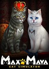 麦克斯和玛雅:猫咪模拟器