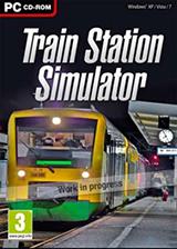 火车站模拟器 英文免安装版
