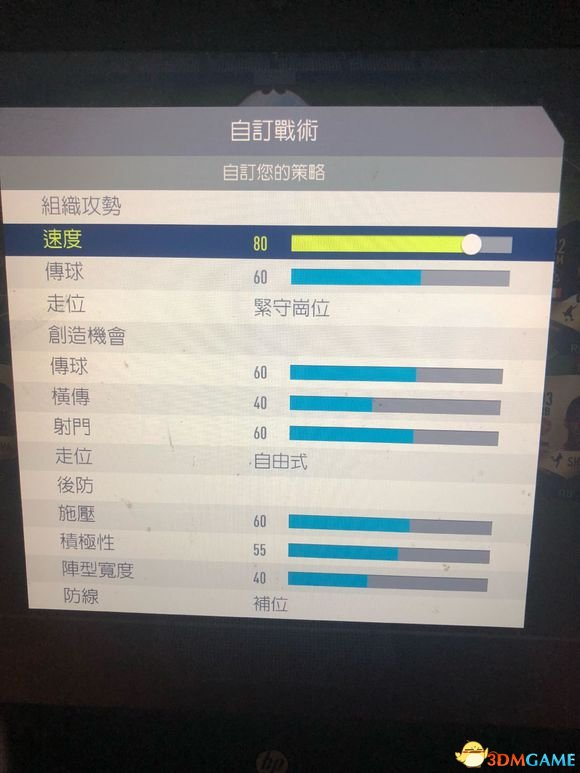 FIFA18阵型4231(2)打法介绍