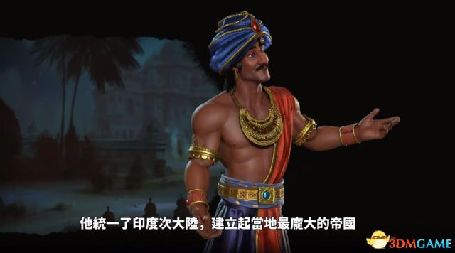 文明6印度<a class='simzt' href='http://www.3dmgame.com/games/smc/' target='_blank'>文明</a>新领袖视频介绍