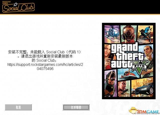 侠盗猎车5socialclub代码9解决办法 <a class='simzt' href='http://m.3dmgame.com/games/gta5/' target='_blank'>GTA5</a>code9
