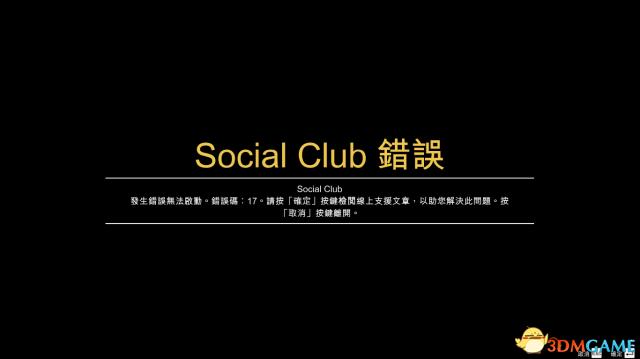 侠盗猎车5socialclub代码9怎么解决