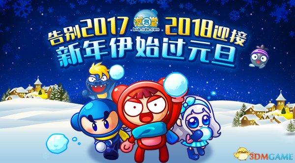 《泡泡堂》新年战火再燃 春季段位赛今日开启