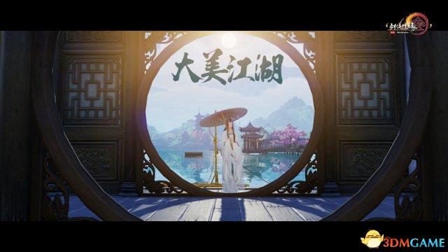 《剑网3》重制版明日公测 主题MV动情首映
