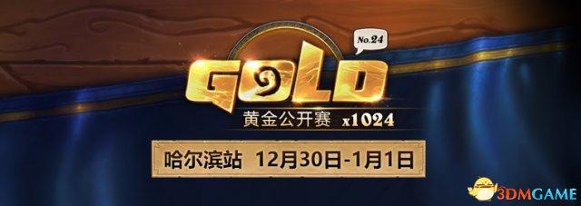 黄金公开赛哈尔滨站观战指南 哈尔滨会展中心举行
