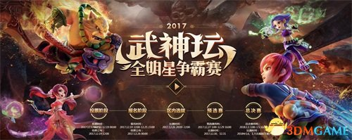 火力全开!梦幻西游2017武神坛全明星争霸赛八强诞生