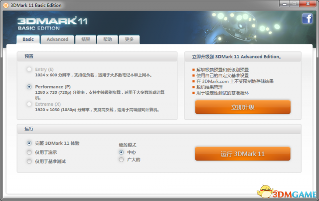 3DMark11跑分软件
