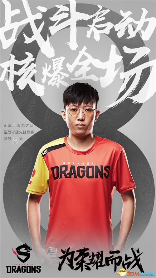 上海龙之队离《守望先锋联赛》常规赛首战还有8天