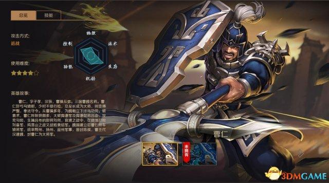 《群雄逐鹿2》肉盾型新英雄前瞻:虎豹骑统领曹仁