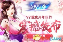 <b>布局初显 YY游戏开年巨作《鸿蒙天尊》震撼发布</b>