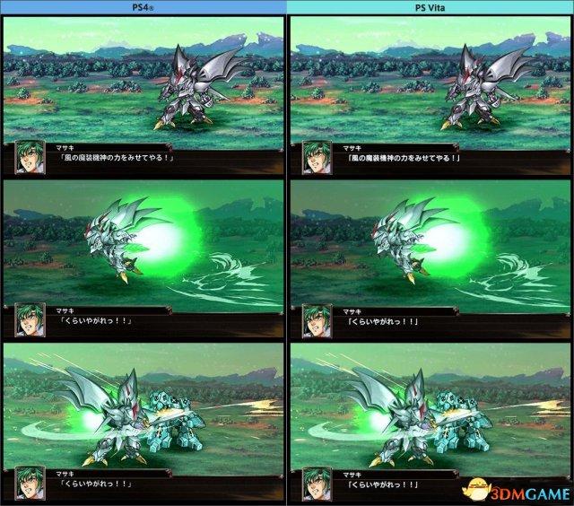 找差别 《超级机器人大战X》PS4/PSV版画面对比