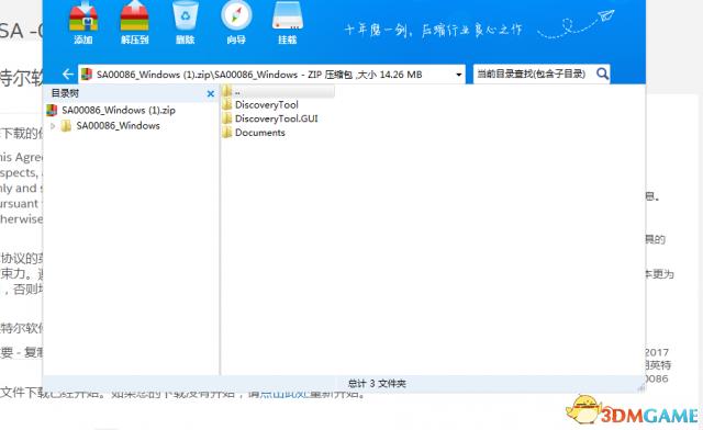 英特尔处理器漏洞检测工具下载及检测方法