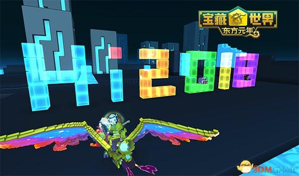《宝藏世界》推全新建造玩法 LED方块点亮世界