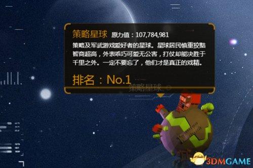 360游戏玩家狂欢节圆满落幕 5亿原力引爆星球大战