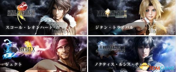 《最終幻想:紛爭NT》公測3.4彈之新參戰角色公布