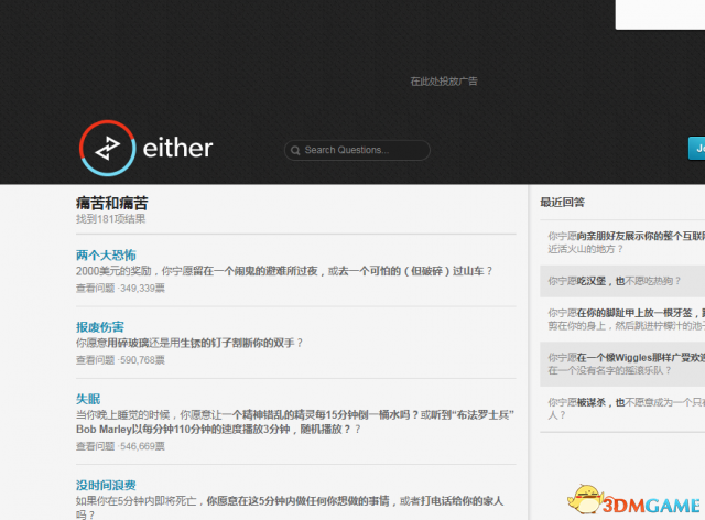 either在哪玩 either玩法介绍
