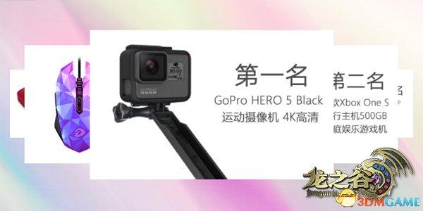《龙之谷》修罗主题曲翻唱 赢GoPro摄像机等壕奖