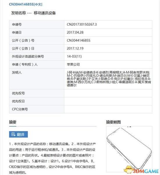 蘋果中國拿下iPhone X形狀專利 劉海不好盜窟瞭
