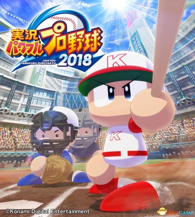 预约即将开启 新作《实况力量棒球2018》发售日确定