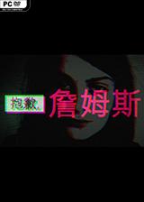 抱歉,詹姆斯 官方简体中文免安装版