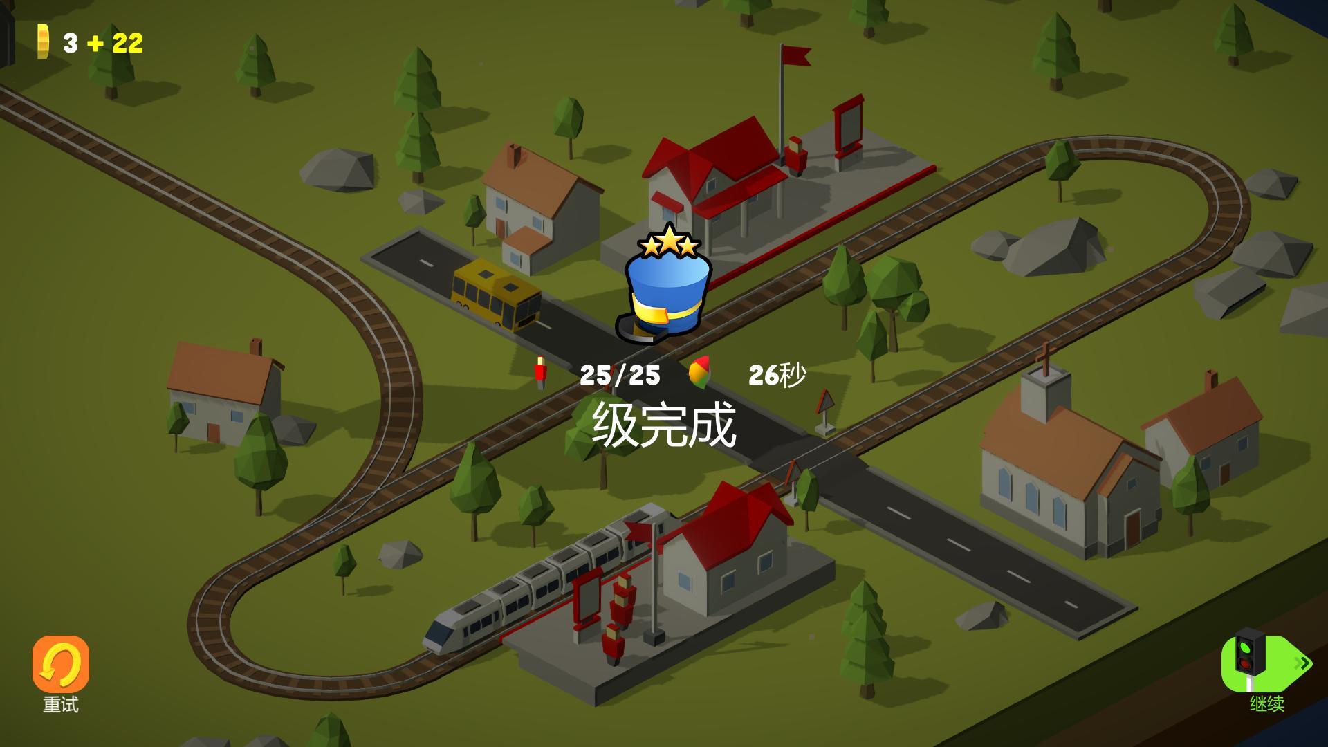 《火车调度豪华版》免安装中文版