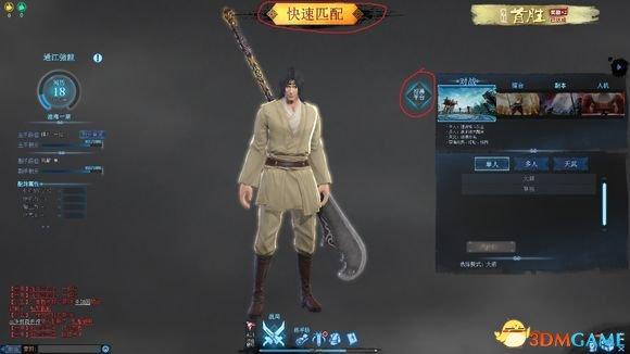 新流星搜剑录游戏界面详解