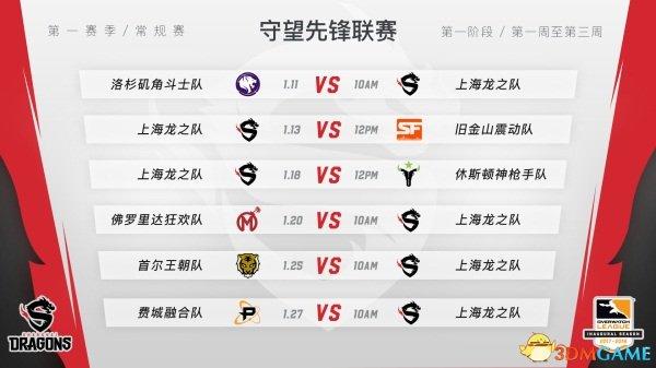 再5天!上海龙之队将登上《守望先锋联赛》的世界舞台