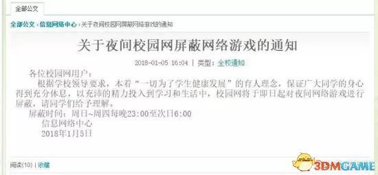 沈阳一大学限制学生校园网:屏蔽夜间网络游戏