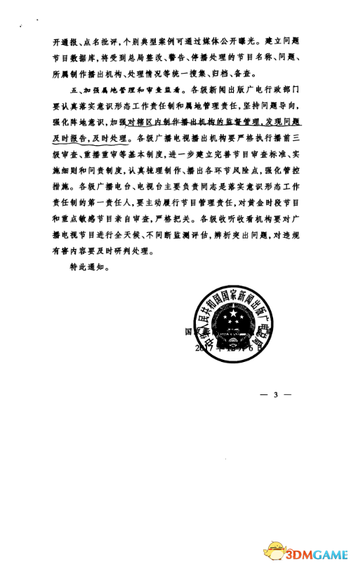广电总局通知:停播节目一律不得复播 包括网络