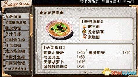 英雄传说零之轨迹全料理图鉴介绍