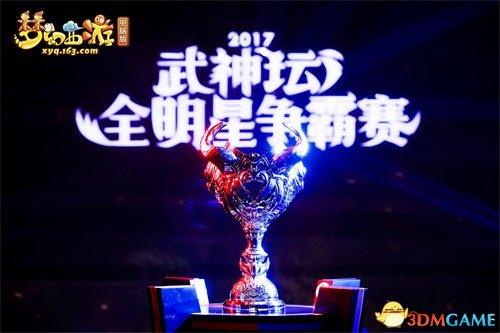 双城对决!梦幻西游2019武神坛全明星争霸赛冠军出炉