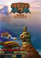 探秘远征15:受诅的米特里达梯 简体中文免安装版