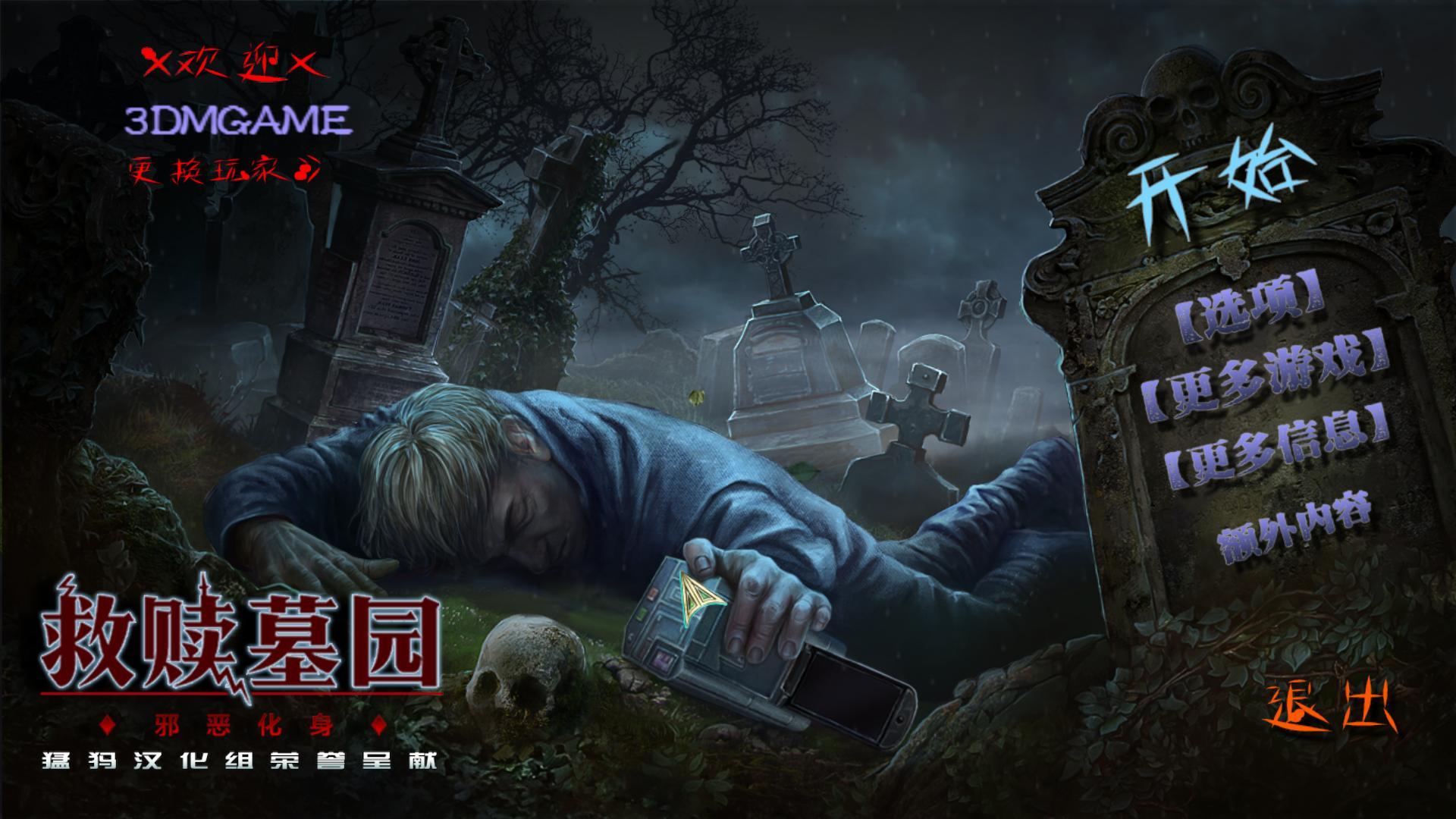 救赎墓园10:邪恶化身 中文截图