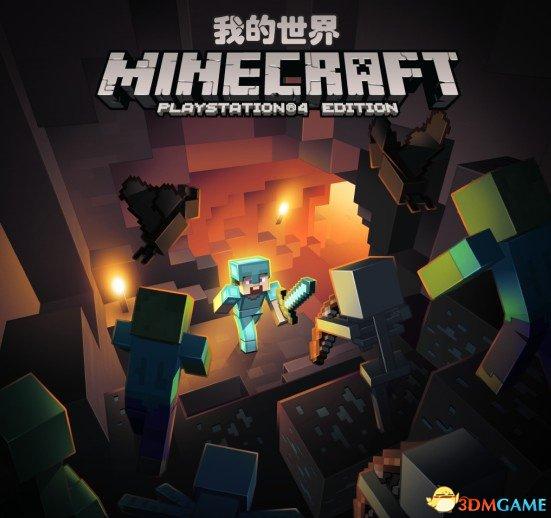 《我的世界》 PS4国行简体中文版游戏正式上市 129元