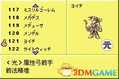 换装迷宫2服装攻略 特殊人物全服装素材魔物图鉴