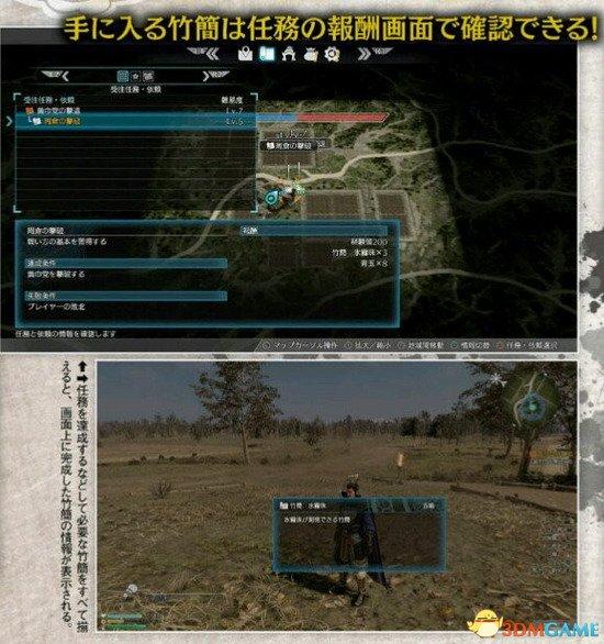 《真三國無雙8》雜志新圖公布 全90名武將登場
