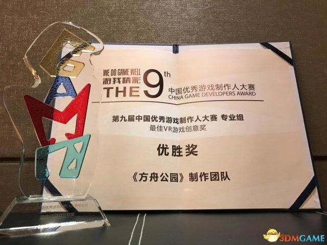 <b>蜗牛VR新作方舟公园获金翎奖最佳游戏奖及最佳创意奖</b>