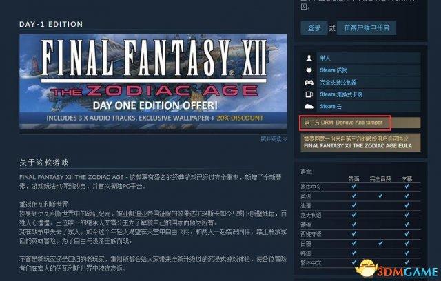 据Steam,《最终幻想12》PC版采用了D加密