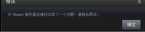 绝地求生国服绑定错误1:无法<a class='simzt' href='http://www.3dmgame.com/games/lyne/' target='_blank'>连接</a>Steam