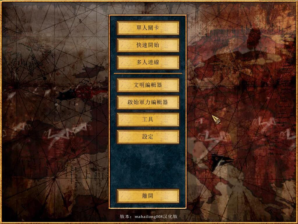地球帝国4 中文截图