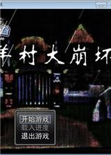 羊村大崩坏 简体中文免安装版