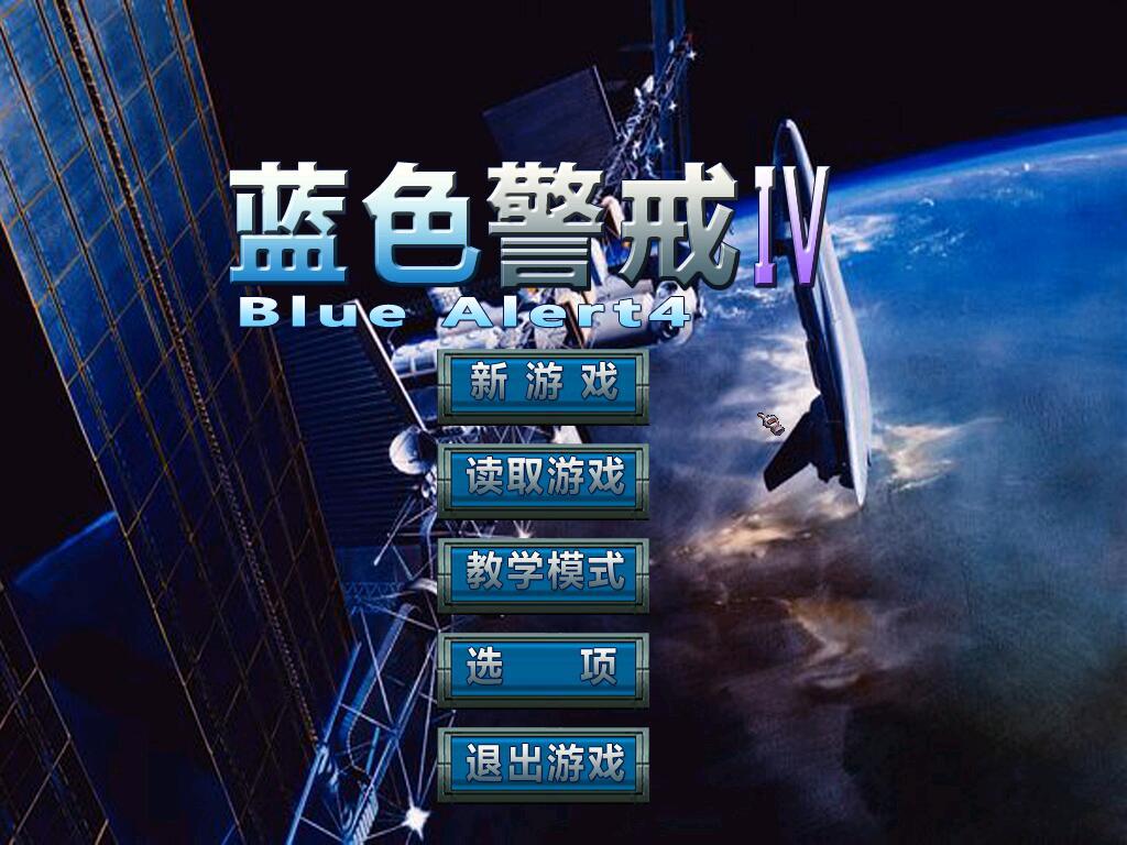 蓝色警戒4 游戏截图