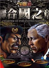 中国2联合国之章 繁体中文免安装版