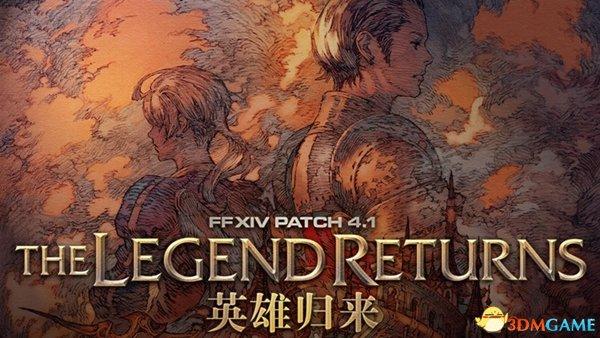 《最终幻想14》国服4.1情报公开 今晚Live披露